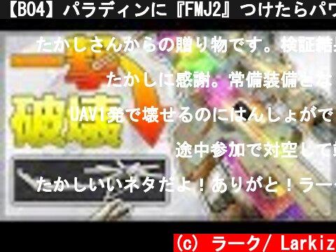 【BO4】パラディンに『FMJ2』つけたらパワー半端ない【たかし】  (c) ラーク/ Larkiz