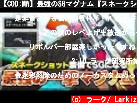 【COD:MW】最強のSGマグナム『スネークショット』遂に開放!!【ハイライト付き】  (c) ラーク/ Larkiz