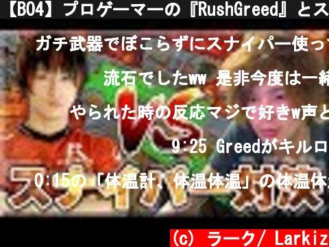 【BO4】プロゲーマーの『RushGreed』とスナイパー対決!!【40℃】  (c) ラーク/ Larkiz