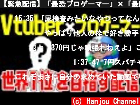 【緊急配信】「最恐プロゲーマー」×「最凶Vtuber」のコンビで世界1位を奪いに行くぜ!!【スプラトゥーン2】  (c) Hanjou Channel