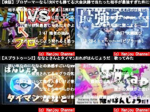 Hanjou Channel (おすすめch紹介)