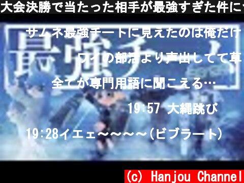 大会決勝で当たった相手が最強すぎた件について。【スプラトゥーン2】  (c) Hanjou Channel