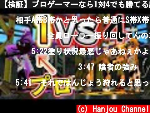 【検証】プロゲーマーなら1対4でも勝てる説【スプラトゥーン2】  (c) Hanjou Channel