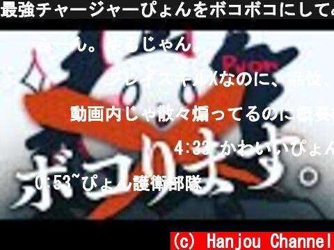 最強チャージャーぴょんをボコボコにしてみたwww【スプラトゥーン2】  (c) Hanjou Channel