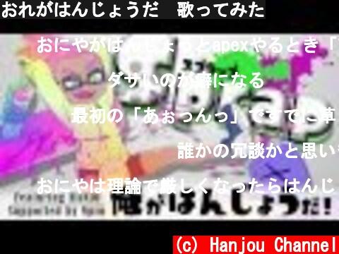 おれがはんじょうだ 歌ってみた  (c) Hanjou Channel