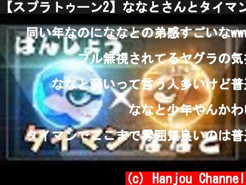 【スプラトゥーン2】ななとさんとタイマン!?結果は???【S+50】  (c) Hanjou Channel