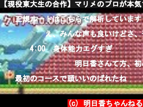 【現役東大生の合作】マリメのプロが本気で東大生に挑んでみた!!  (c) 明日香ちゃんねる