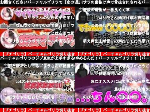 【プチゴリラ】バーチャルゴリラ切り抜き(おすすめch紹介)