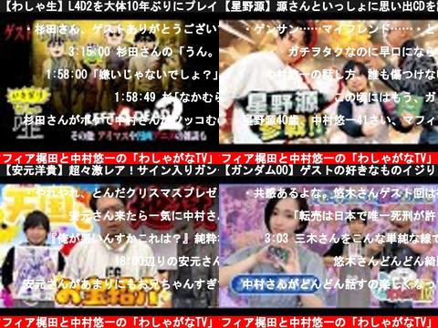 マフィア梶田と中村悠一の「わしゃがなTV」(おすすめch紹介)