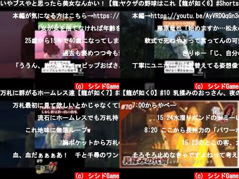 シシドGame(おすすめch紹介)