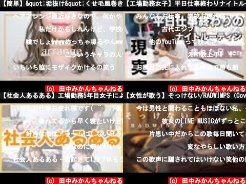 田中みかんちゃんねる(おすすめch紹介)