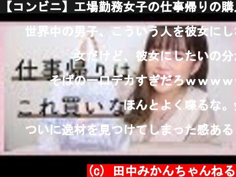 【コンビニ】工場勤務女子の仕事帰りの購入品【ローソン編】  (c) 田中みかんちゃんねる