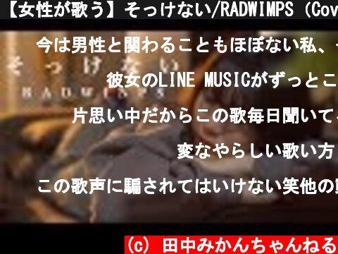 【女性が歌う】そっけない/RADWIMPS(Coverer by 田中みかん)  (c) 田中みかんちゃんねる