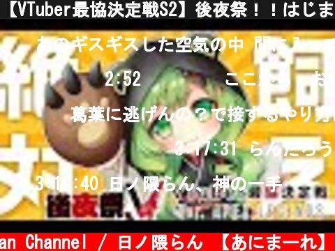 【VTuber最協決定戦S2】後夜祭!!はじまるよ!【日ノ隈らん / あにまーれ】  (c) Ran Channel / 日ノ隈らん 【あにまーれ】