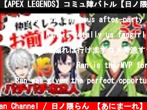【APEX LEGENDS】コミュ障バトル【日ノ隈らん / 一ノ瀬うるは/葛葉】  (c) Ran Channel / 日ノ隈らん 【あにまーれ】