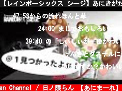 【レインボーシックス シージ】あにきがたくさんいるしーじだよ!【日ノ隈らん / あにまーれ】  (c) Ran Channel / 日ノ隈らん 【あにまーれ】