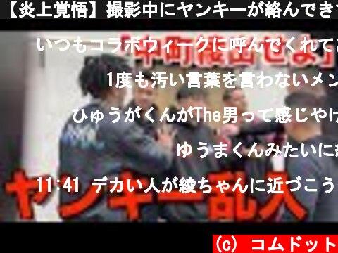 【炎上覚悟】撮影中にヤンキーが絡んできて大喧嘩になりました。  (c) コムドット