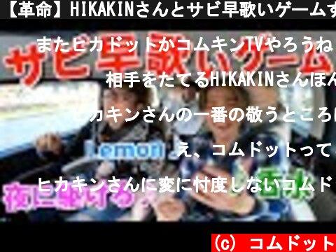 【革命】HIKAKINさんとサビ早歌いゲームするって完全にコムドットの時代じゃね?  (c) コムドット