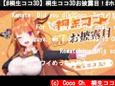 【#桐生ココ3D】桐生ココ3Dお披露目!#ホロふぉーす始動! 【#JointhefutureJP】  (c) Coco Ch. 桐生ココ