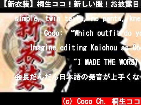 【新衣装】桐生ココ!新しい服!お披露目ぇ!!!【#新衣装桐生ココ】  (c) Coco Ch. 桐生ココ