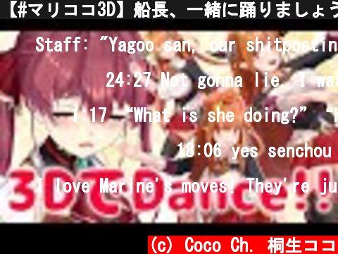【#マリココ3D】船長、一緒に踊りましょう?【3D配信】  (c) Coco Ch. 桐生ココ