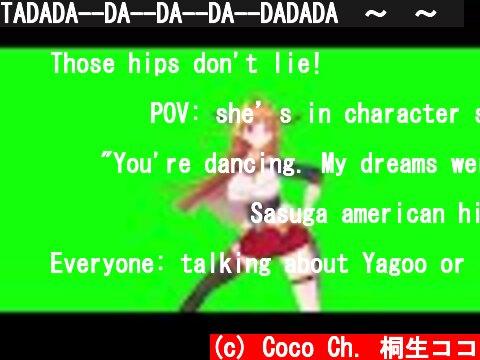 TADADA--DA--DA--DA--DADADA🎶~🎵~🎶  (c) Coco Ch. 桐生ココ