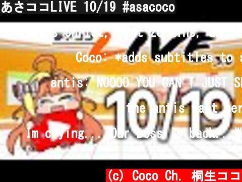 あさココLIVE 10/19 #asacoco  (c) Coco Ch. 桐生ココ
