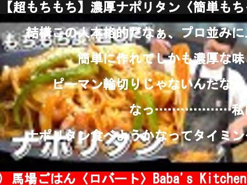 【超もちもち】濃厚ナポリタン〈簡単もちもちワザ♪〉  (c) 馬場ごはん〈ロバート〉Baba's Kitchen