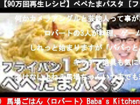 【90万回再生レシピ】ペペたまパスタ[フライパン1つで作れるよ♪]  (c) 馬場ごはん〈ロバート〉Baba's Kitchen