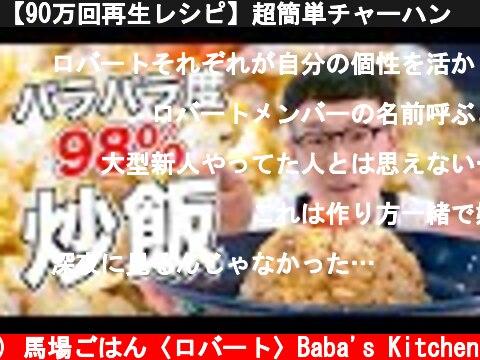 【90万回再生レシピ】超簡単チャーハン 〈ゆっくり炒めるだけ♪〉  (c) 馬場ごはん〈ロバート〉Baba's Kitchen
