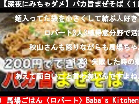 【深夜にみちゃダメ】バカ旨まぜそば〈1度食べたらクセになっちゃうヤツ〉  (c) 馬場ごはん〈ロバート〉Baba's Kitchen