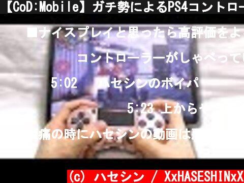 【CoD:Mobile】ガチ勢によるPS4コントローラー操作の手元動画【ハセシン】  (c) ハセシン / XxHASESHINxX