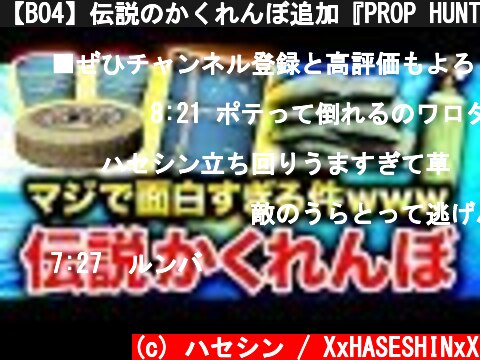 【BO4】伝説のかくれんぼ追加『PROP HUNT』がマジで面白すぎたwwww  (c) ハセシン / XxHASESHINxX