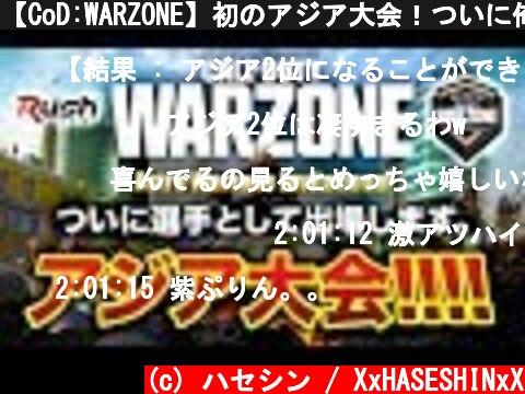 【CoD:WARZONE】初のアジア大会!ついに俺が選手として出場。Astro Warzone Invitational【ハセシン】  (c) ハセシン / XxHASESHINxX