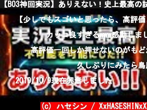 【BO3神回実況】ありえない!史上最高の試合がキター!!!!!!!!【ハセシン】part464  (c) ハセシン / XxHASESHINxX
