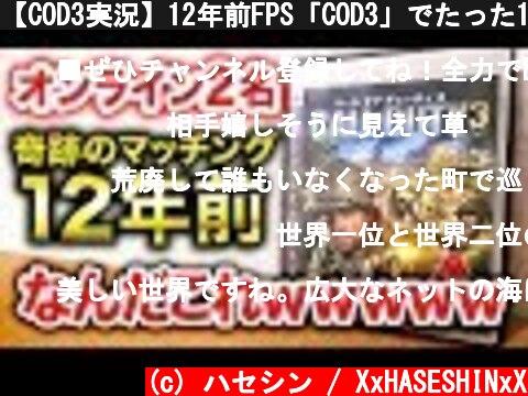 【COD3実況】12年前FPS「COD3」でたった1人にマッチングする奇跡を果たしたwwww  (c) ハセシン / XxHASESHINxX
