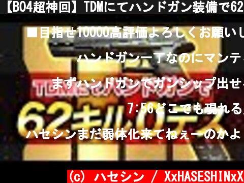 【BO4超神回】TDMにてハンドガン装備で62キル0デス達成した!!!!!!!!!  (c) ハセシン / XxHASESHINxX