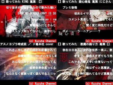Kuzuha Channel (おすすめch紹介)