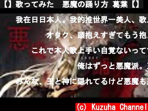 【】歌ってみた  悪魔の踊り方 葛葉【】  (c) Kuzuha Channel