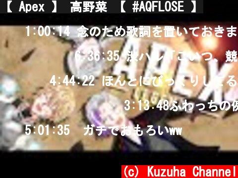 【 Apex 】 高野菜 【 #AQFLOSE 】  (c) Kuzuha Channel