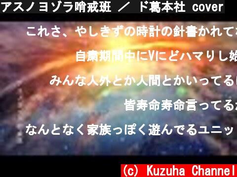アスノヨゾラ哨戒班 / ド葛本社 cover  (c) Kuzuha Channel