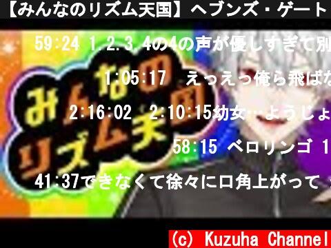 【みんなのリズム天国】ヘブンズ・ゲート【リズムゲー】  (c) Kuzuha Channel