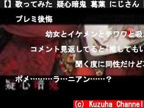 【】歌ってみた 疑心暗鬼 葛葉 にじさん【】  (c) Kuzuha Channel