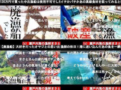 瀬戸内海の漁師まさと(おすすめch紹介)
