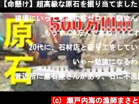 【命懸け】超高級な原石を掘り当てました!!!  (c) 瀬戸内海の漁師まさと