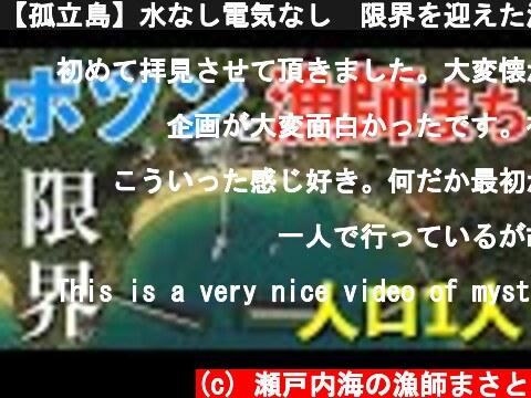 【孤立島】水なし電気なし 限界を迎えた漁師まちに潜入!!  (c) 瀬戸内海の漁師まさと