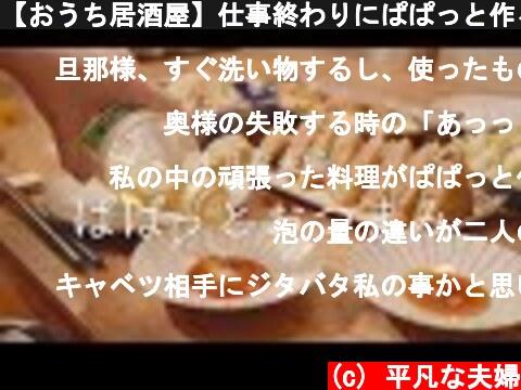 【おうち居酒屋】仕事終わりにぱぱっと作る簡単おつまみ4品  (c) 平凡な夫婦