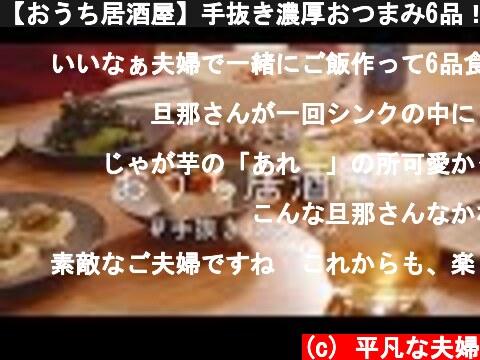 【おうち居酒屋】手抜き濃厚おつまみ6品!火を使わない簡単料理  (c) 平凡な夫婦