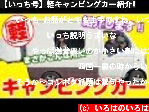 【いっち号】軽キャンピングカー紹介‼  (c) いろはのいろは