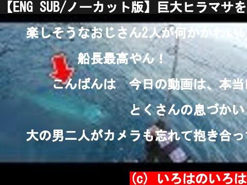 【ENG SUB/ノーカット版】巨大ヒラマサを釣り上げた‼  (c) いろはのいろは